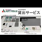 RFID活用サービス 貸出~検証~PoC