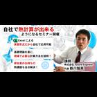 [週末開催有 エクセル実習付] オンライン伝熱セミナー開催 6/24(木)~ 6/27(日)のお知らせ