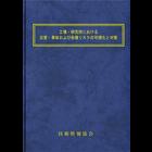 【書籍】工場・研究所における災害・事故および各種リスクの可視化と対策(No.2062)