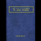 【書籍】封止・バリア・シーリングに関する材料,成形製膜,応用の最新技術(No.2101)