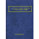 【書籍】マテリアルズインフォマティクスのためのデータ作成とその解析、応用事例(No.2117)