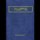【書籍】NMRによる有機材料分析とその試料前処理、データ解釈(No.2125)