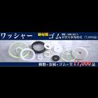 【ワッシャー】樹脂+金属+ゴムワッシャー=17,000品