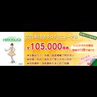 【新商品】2021年新商品! カタログリニューアル! 全105,000品!