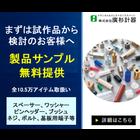 【無料サンプル提供】メカニカル&エレクトロニクスパーツ