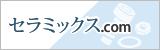 セラミックス.com