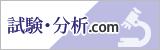 試験・分析.com