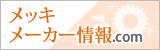メッキメーカー情報.com