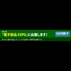 【電子部品 EXPO】各種セラミックス基板製作厚膜印刷基板など多数出展!