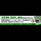 提案こそ、製品化の第一歩【厚膜印刷基板(ハイブリッドIC)】