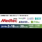 MEDTEC Japan 2019 に出展