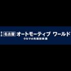 第2回[名古屋]オートモーティブワールド 車載機器・部品の信頼性試験、EMC試験などを紹介