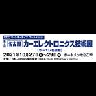 第4回[名古屋]オートモーティブワールドに出展 ~車載機器・部品の信頼性試験、EMC試験などを紹介~