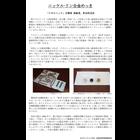 金属産業新聞に自社開発のめっき液「クオルニック」の記事が掲載されました