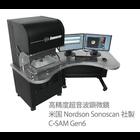 【故障解析】3D-CSAM(非破壊解析)