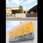 「名古屋品質技術センター」営業開始いたします