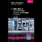 IEC 61439適用に関するリタール技術ライブラリ 第1巻 (日本語版)発刊!