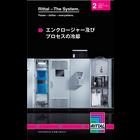 「エンクロージャー及びプロセスの冷却」リタール技術ライブラリ 第2巻発刊!