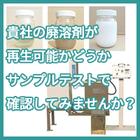 貴社の廃溶剤が再生可能かどうかテストしてみませんか?