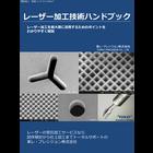 精密加工 技術ハンドブックVol.7プレゼント