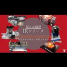 特集:IR炉シリーズ 最高1800℃下「ミクロの変化」見える‼観察画面例付