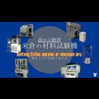 特集:材料試験機《基本から複雑カスタマイズまで製作》㈱米倉製作所