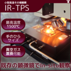 組織の形成経過を観察《お持ちの顕微鏡等で!1500℃》小型高温In-situ観察【IR-TPS】