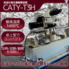 同時に《1400℃加熱&引張圧縮&顕微鏡観察》を卓上で実現【CATY-T3H】