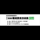 スピニング加工(へら絞り)品を「名古屋機械要素技術展」に出展!